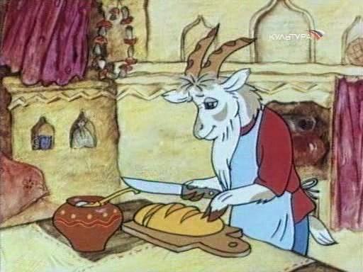 Жил у бабушки козёл