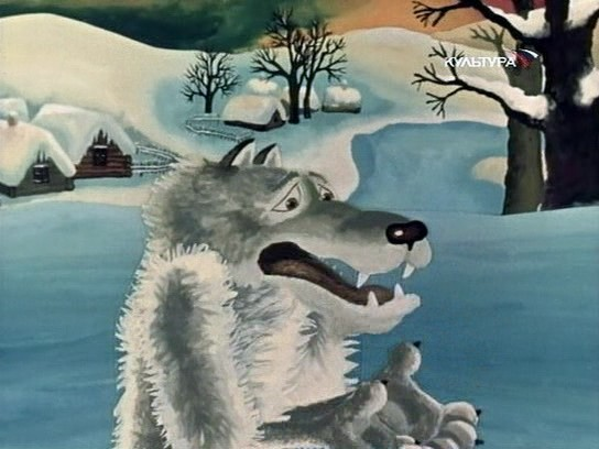 Мультик волк зубами