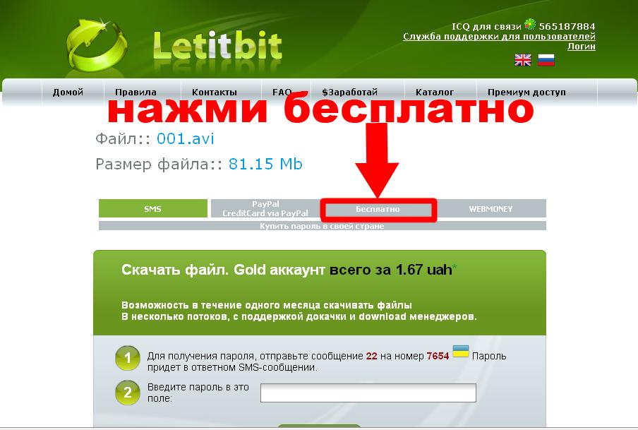 Программа letitbit скачать бесплатно